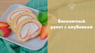 Клубничный рулет [sweet & flour]