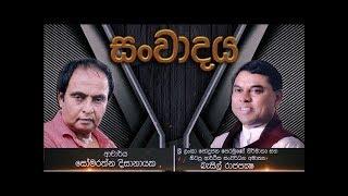 Sanwadaya - (2018-01-23) | ITN Thumbnail