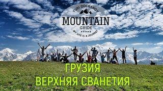 Пеший поход по Сванетии, Грузия. Обзор маршрута и краткий отзыв.
