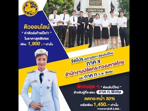 สมัครสอบ สำนักงานปลัดกระทรวงมหาไทย 2562 [ตำแหน่งไหนดี?]
