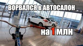 ЗРЯ ДЕЛАЛ ТРЮКИ в АВТОСАЛОНЕ :(