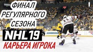 Прохождение NHL 19 [карьера игрока] #32