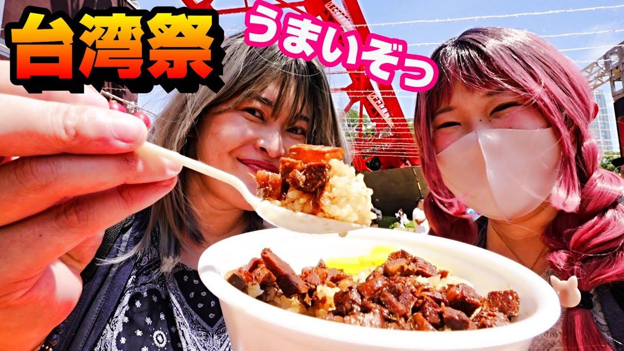 食べ歩き!台湾祭にいってきた!