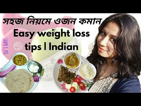 11 easy tips for weight loss at home in bengali | ওজন কমানোর সহজ উপায় | WEIGHT LOSS DIET
