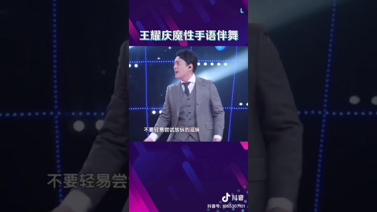 王耀庆手语伴舞《跨界歌王》