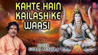 Kahte Hain Kailash Ke Waasi I Shiv Bhajan I GOPAL MISHRA I Full Audio Song I T Series Bhakti Sagar