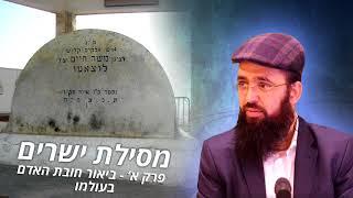 הרב יעקב בן חנן - סדרת מסילת ישרים פרק א' - חובת האדם בעולמו