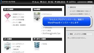 お名前.com 共有レンタルサーバーSD にWordPressを自動インストール