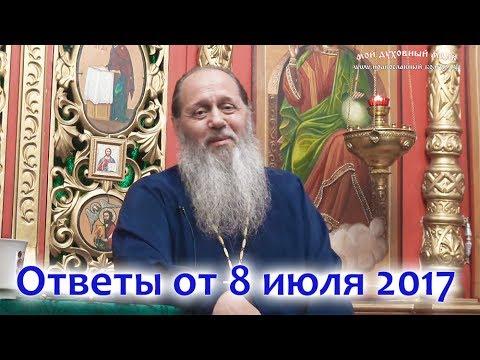 Ответы на вопросы от 08.07.2017 (прот. Владимир Головин, г. Болгар)