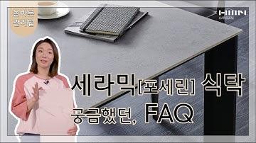 [한샘] 세라믹 (포세린) 식탁! 궁금했던 FAQ