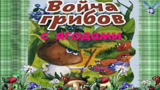 СКАЗКИ ДЕТЯМ Аудио сказка Война грибов с ягодами