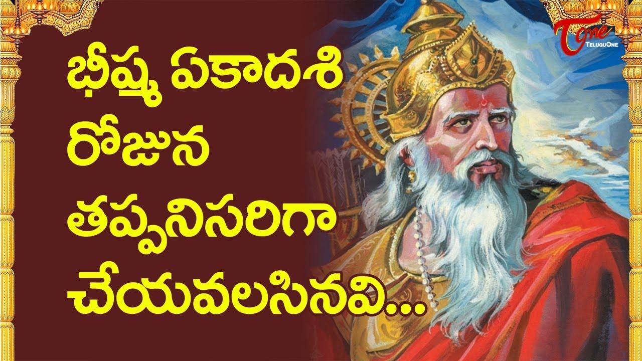Daily Panchangam Telugu Bheeshma Ekadasi Special Wednesday 05th February 2020 Bhaktione Youtube