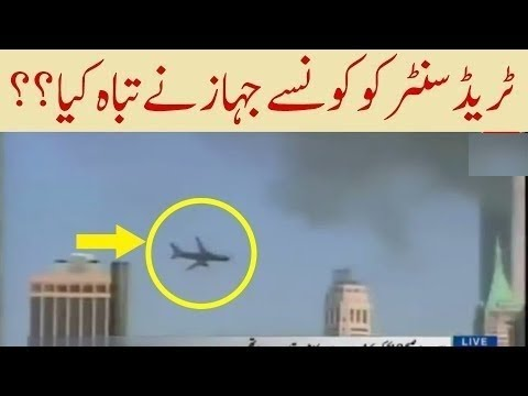 World Trade Center Plane Crashed 11 September Report | Report On 9/11 In 2017