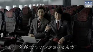 【日本廣告】嵐櫻井翔和松本潤是最似精英的兩位,今次他們穿西裝在機艙...