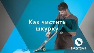 Как чистить шкурку на скейте или лонгборде.