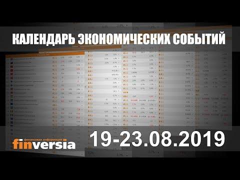 Календарь экономических событий. 19-23.08.2019 от Finversia.ru