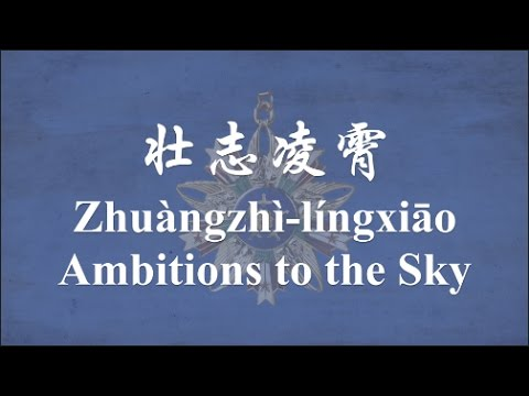 【NATIONALIST CHINESE SONG】Ambitions to the Sky (壮志凌霄) w/ENG lyrics