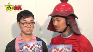 聖☆明治座るの祭典 告知動画.