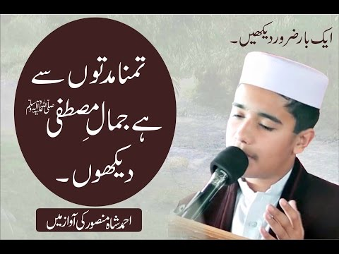 Tamana Muddaton se hai Jamal-e-Mustafa Dekho- Ahmad Shah Mansoor