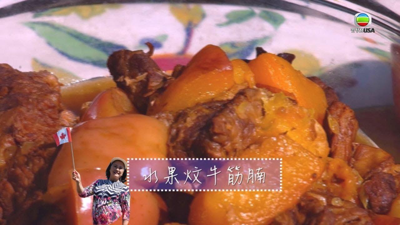 《吾淑吾食 溫哥華篇》蘋果炆牛筋腩 - YouTube