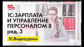 Регистрация частичного перечисления НДФЛ в 1С:ЗУП ред.3