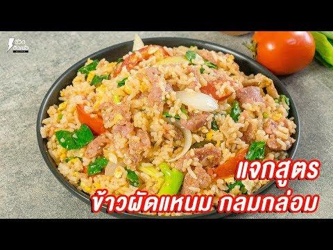 [แจกสูตร] ข้าวผัดแหนม - ชีวิตติดครัว