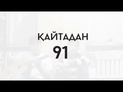 NINETY ONE ҚАЙТАДАН MP3 СКАЧАТЬ БЕСПЛАТНО