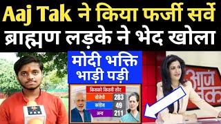 Narendra Modi   Amit Shah   Aaj Ta k   Sambit Patra   Godi Media   Arnab Goswami   Anjana Om Kashyap