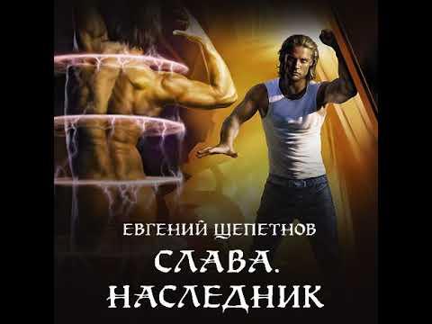 Евгений Щепетнов – Слава. Наследник. [Аудиокнига]