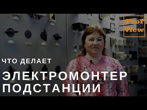 Профессия - Электромонтёр по обслуживанию подстанции