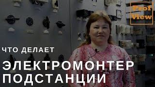 Электромонтёр по обслуживанию подстанции