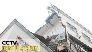[国际财经报道]热点扫描 专家:裕晖大厦出现晃动与拆除和平新居公寓楼宇有关| CCTV财经