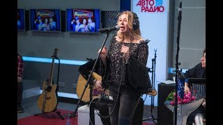 Алена Апина – Снежная Королева (#LIVE Авторадио)