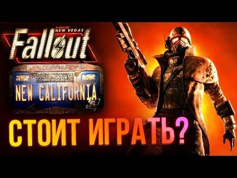Fallout: New California - стоит играть? thumbnail