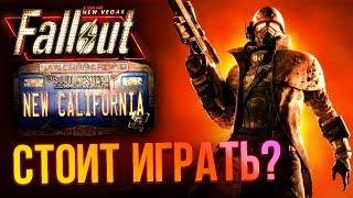 Fallout: New California - стоит играть?