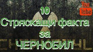 10 СТРЯСКАЩИ ФАКТА ЗА ЧЕРНОБИЛ