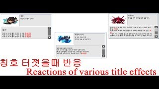 [Elsword 엘소드] 각종 칭호 터졋을때 반응 Reactions of various title effects