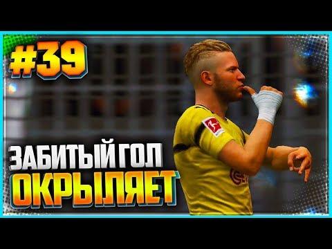 FIFA 19 КАРЬЕРА ЗА ИГРОКА ★ |#39| - ЗАБИТЫЙ ГОЛ ОКРЫЛЯЕТ thumbnail