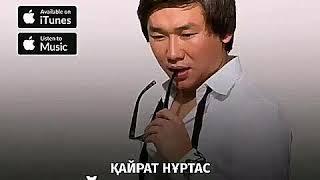 Кайрат Нуртас Кайран кундер