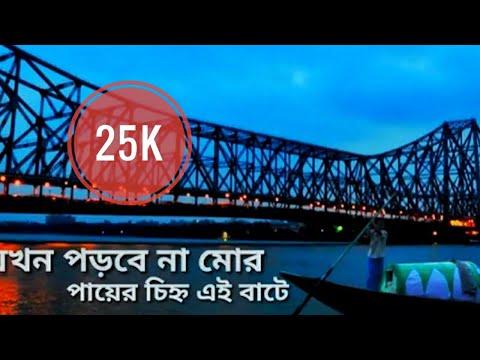 Jokon porbe na mor payer chinho whatsaap status video || Rabindra sangeet || Debasis Banerjee