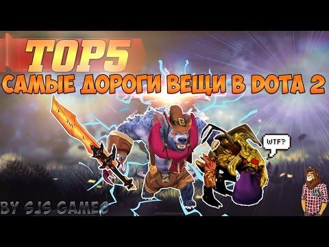 видео: [feat spirit]top 5 Самые дорогие вещи в дота 2[dota 2]