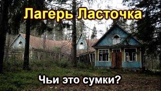 ЗАБРОШЕННЫЙ ЛАГЕРЬ - ЛАСТОЧКА.ОТКУДА ТУТ ЖЕНСКИЕ СУМКИ?(СТАЛК)/abandoned russian camp for children