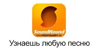Программа для поиска песен SoundHound Android(SoundHound - эта программа позволяет по части композиции распознать название песни, ее автора, название альбома...., 2014-01-16T21:23:16.000Z)