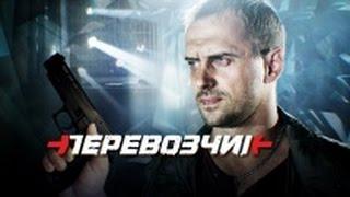 Перевозчик Остросюжетный сериал. 2014. Анонс