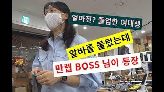 토요일의 Vlog-튜토리얼에 나타난 최강 BOSS ((…