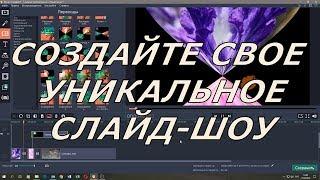 Movavi Slideshow Maker программа для создания слайд-шоу