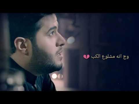حالات واتساب حزينة اغاني عراقية محمد السالم