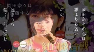 2016NHK紅白でのAKB48岡田奈々さんの応援画像です、是非ご覧ください。