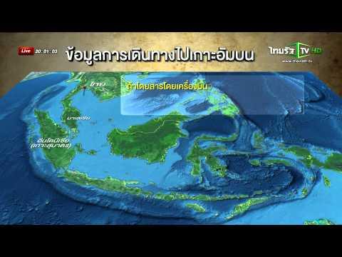 เกาะอัมบนประเทศอินโดนีเซีย