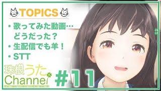 [LIVE] 珠根うたChannel #11